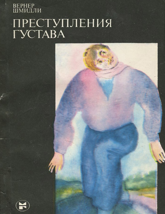 Вернер Шмидли Преступления Густава