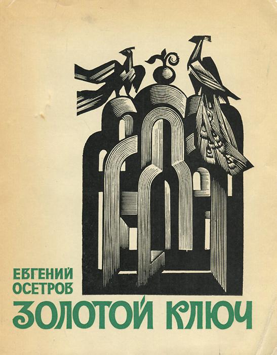Золотой ключ Известный писатель-библиофил...