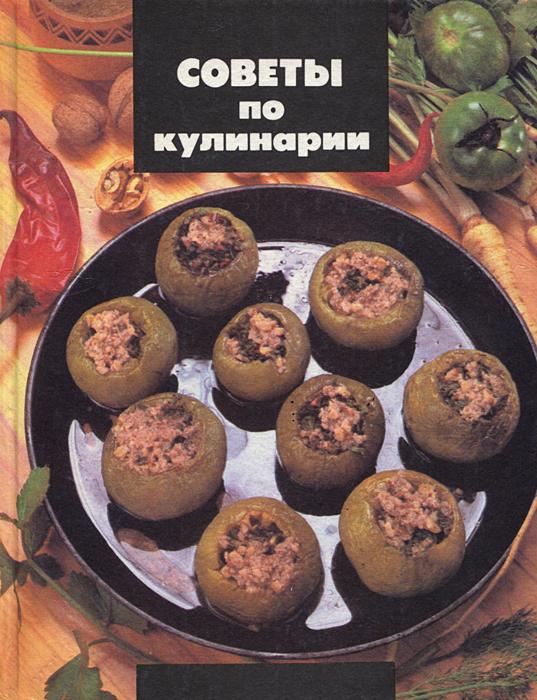 В. Усов Советы по кулинарии
