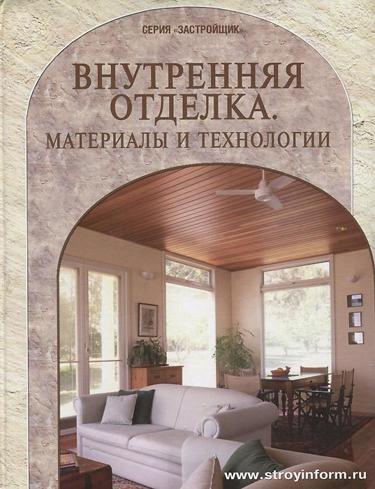 Внутренняя отделка. Материалы и технологии для ванной отделка стен