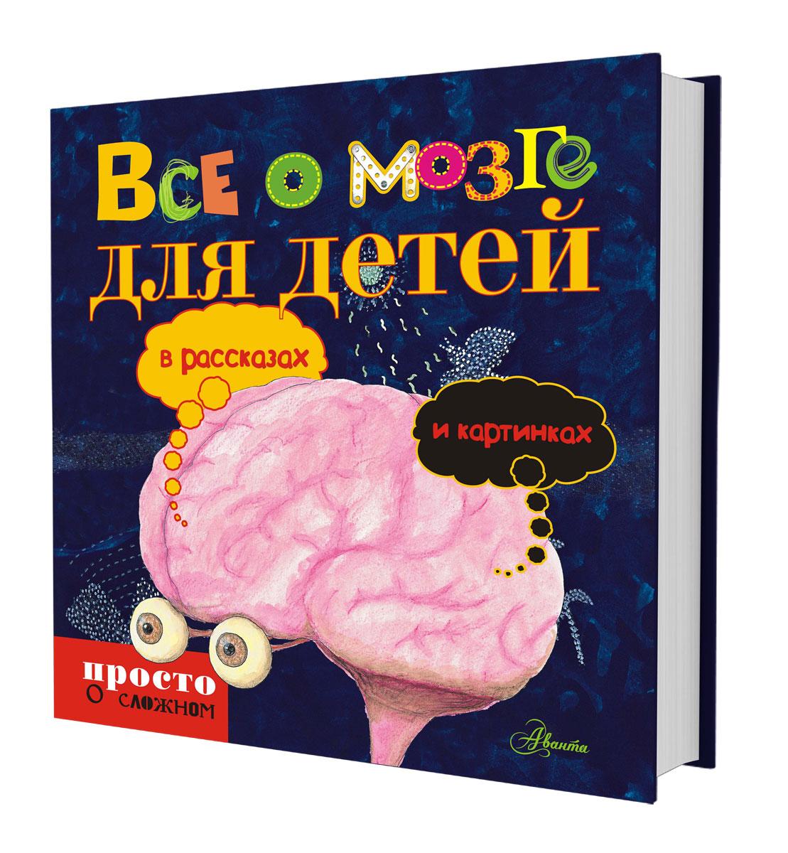 Юнатан Линдстрем Все о мозге