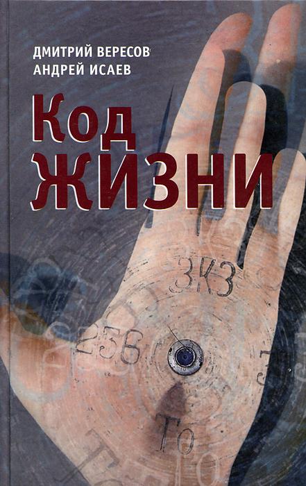 Дмитрий Вересов, Андрей Исаев Код жизни