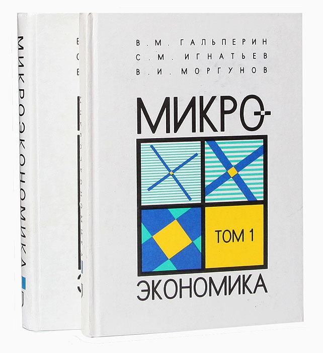 Микроэкономика (комплект из 2 книг)