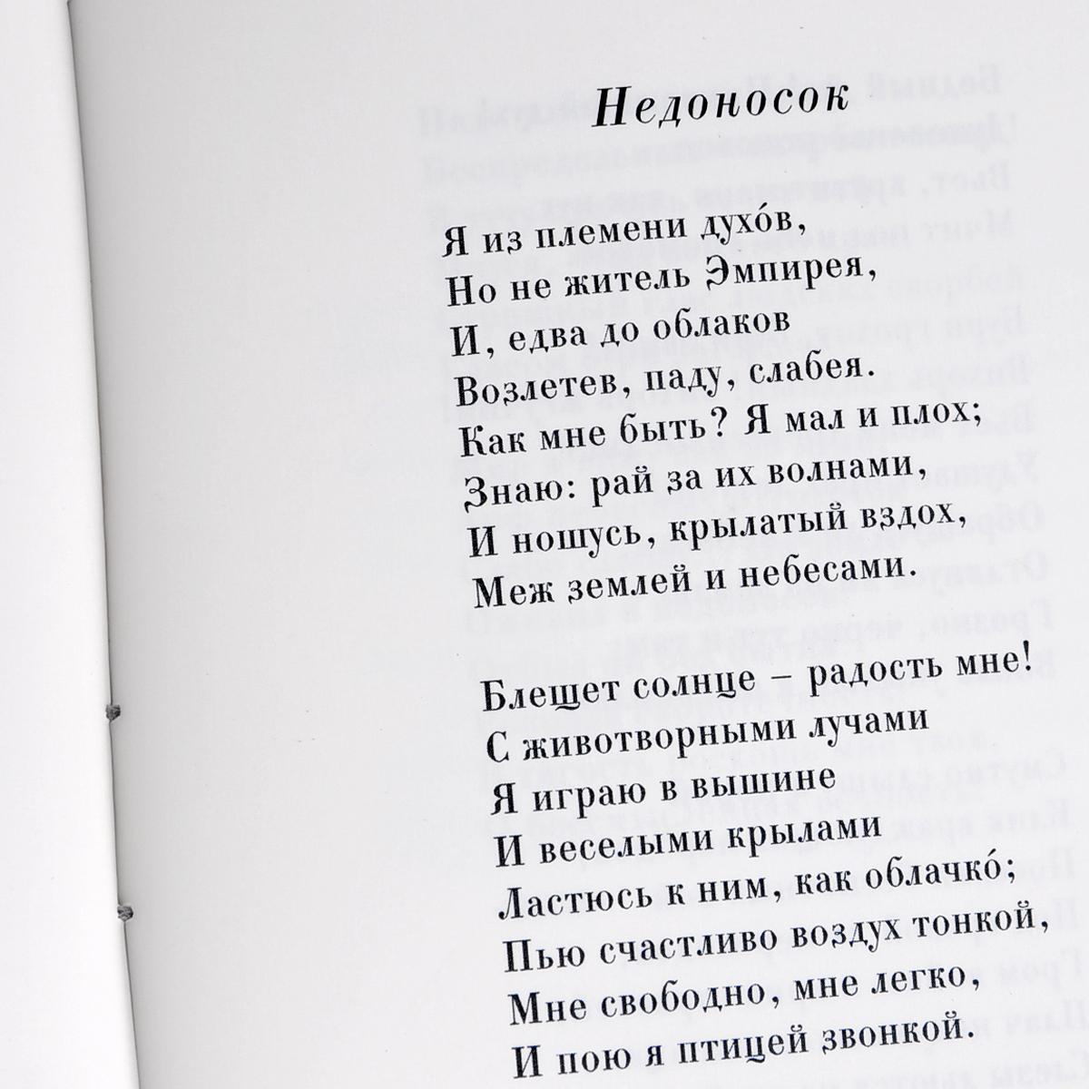 другие стихи баратынского вертлужной впадины