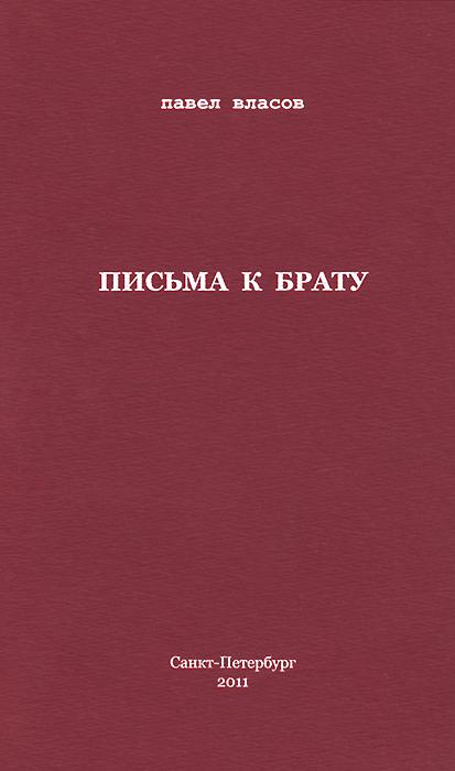 Павел Власов Письма к брату карачин павел стабильная антиутопия сборник стихов