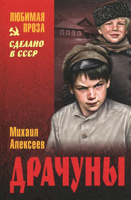 Михаил Алексеев Драчуны