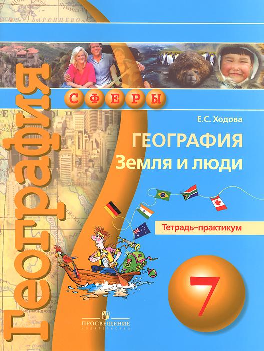 Е. С. Ходова География. Земля и люди. 7 класс. Тетрадь-практикум