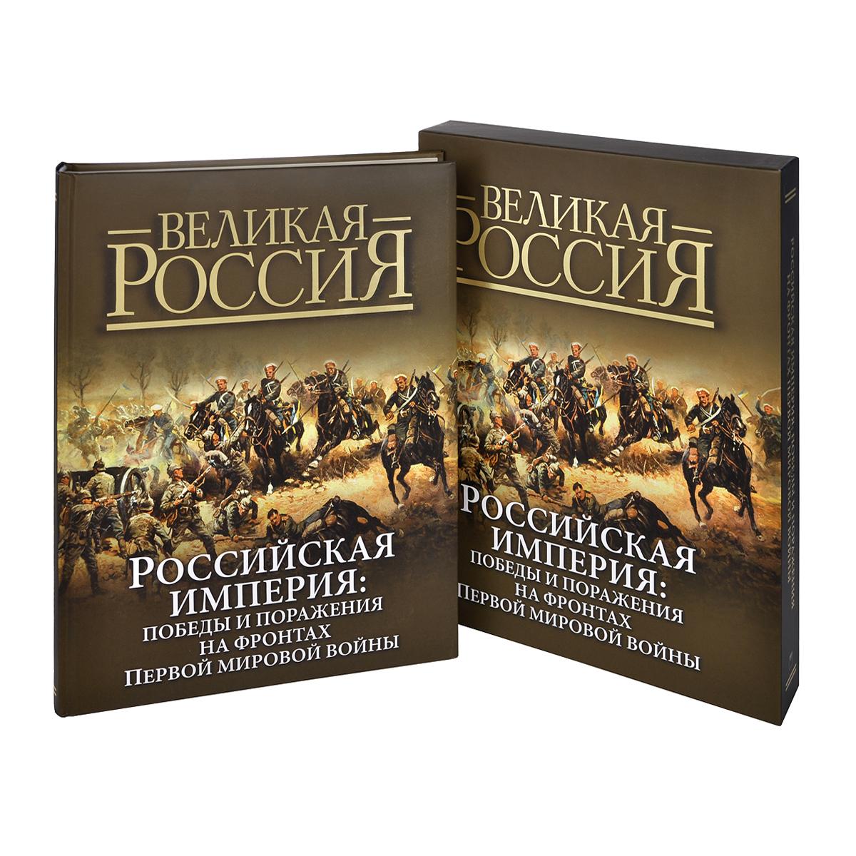 Российская империя. Победы и поражения на фронтах Первой мировой войны
