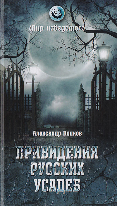 Привидения русских усадеб. И не только... | Волков Александр Владимирович