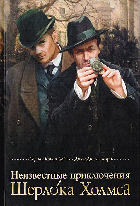 Неизвестные приключения Шерлока Холмса Случаи из практики величайшего...