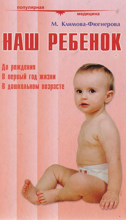 М. Климова-Фюгнерова Наш ребенок. До рождения. В первый год жизни. В дошкольном возрасте