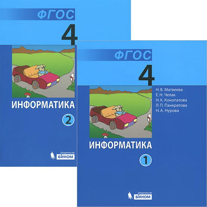 Информатика. 4 класс. Учебник. В 2 частях (комплект)