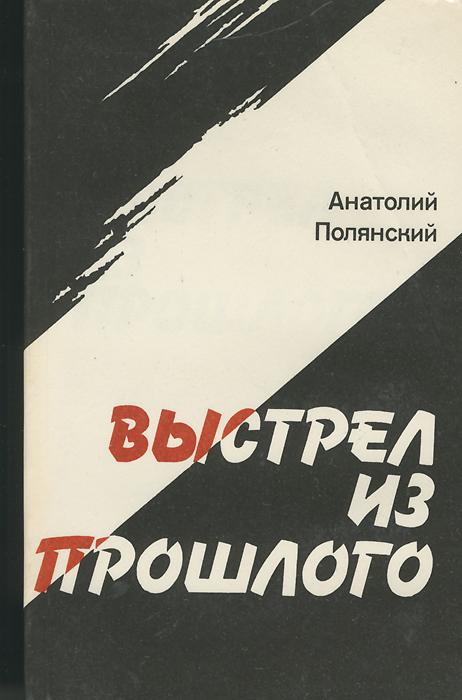 Анатолий Полянский Выстрел из прошлого цены онлайн
