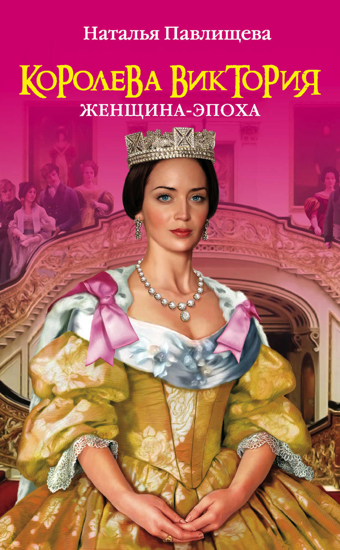 Королева Виктория. Женщина-эпоха. Доставка по России