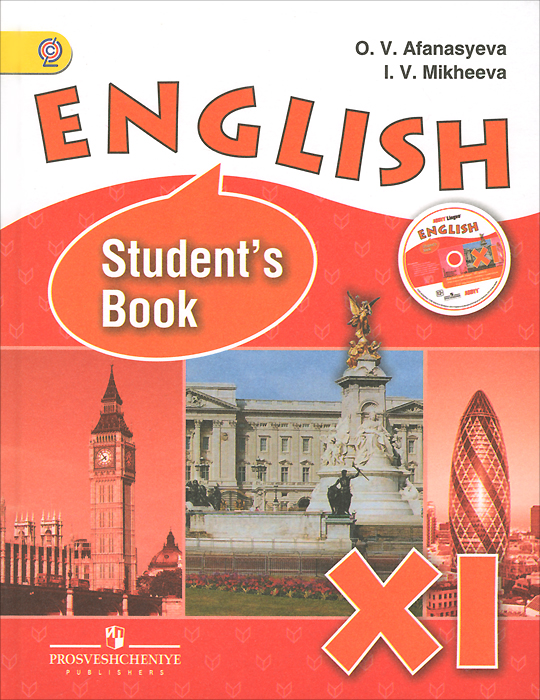 English 11: Student's Book / Английский язык. 11 класс. Углубленный уровень. Учебник (+ CD-ROM)