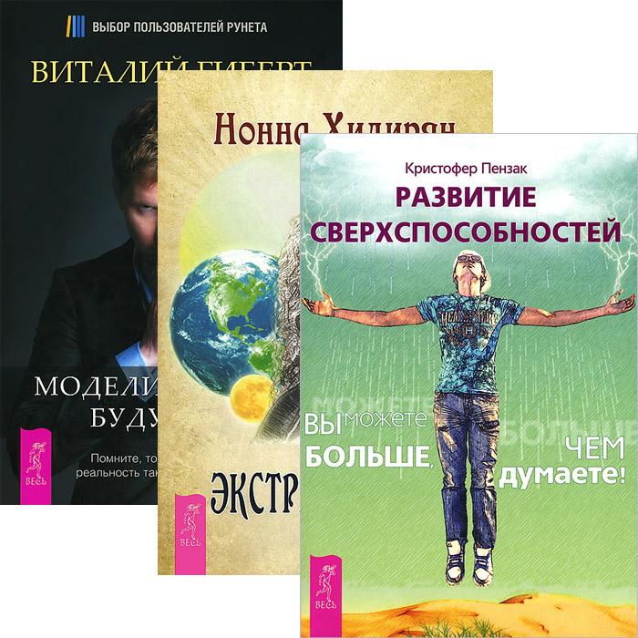 Кристофер Пензак, Виталий Гиберт, Нонна Хидирян Развитие сверхспособностей. Моделирование будущего. Экстрасенсорика (комплект из 3 книг)