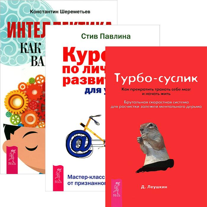 Интеллектика. Турбо-Суслик. Курс по личному развитию для умных людей (комплект из 3 книг)