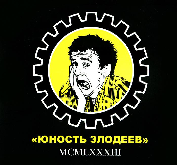 Юность злодеев Юность злодеев. MCMLXXXIII футболка юность алиэкспресс