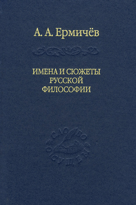 цена на А. А. Ермичев Имена и сюжеты русской философии