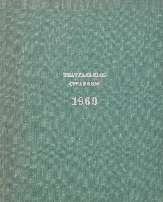 Театральные страницы. 1969 Вашему вниманию предлагается сборник...