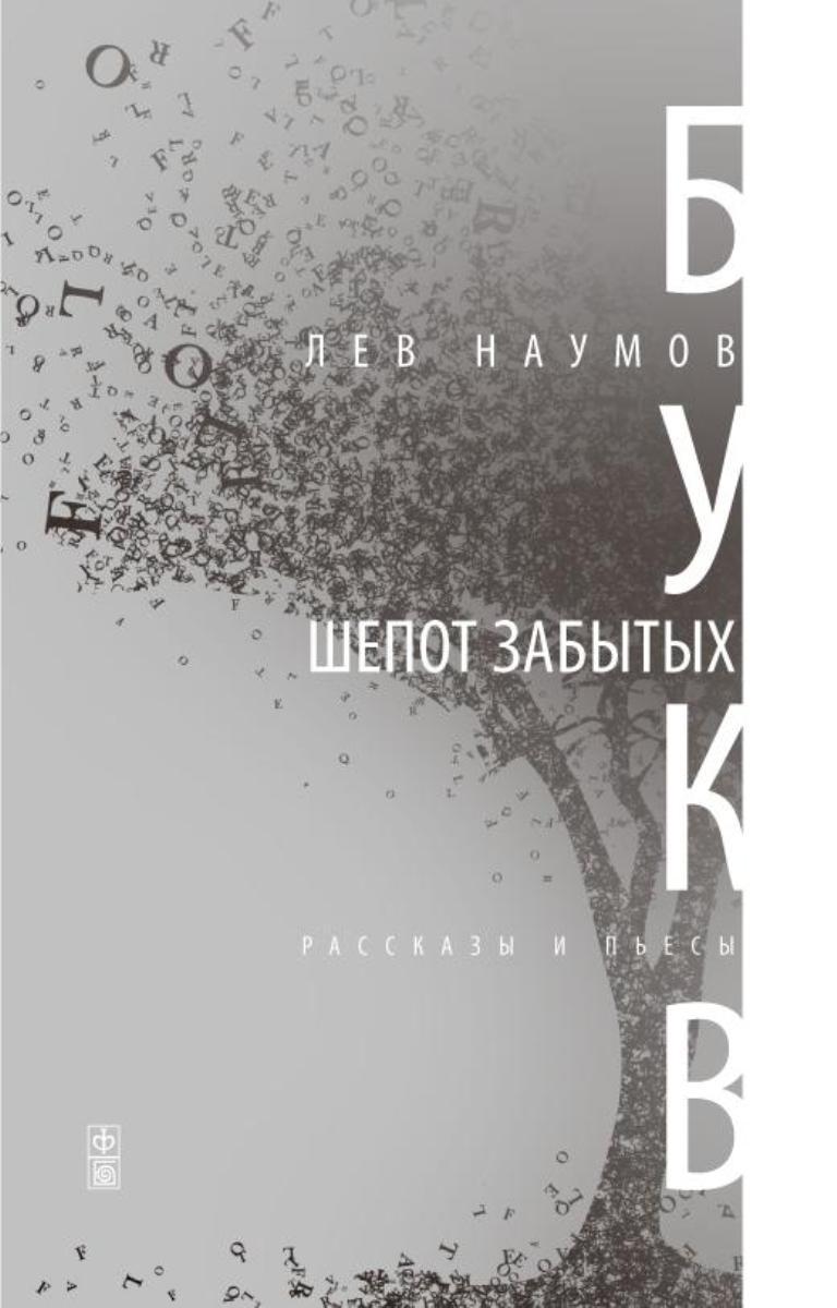 Лев Наумов Шепот забытых букв