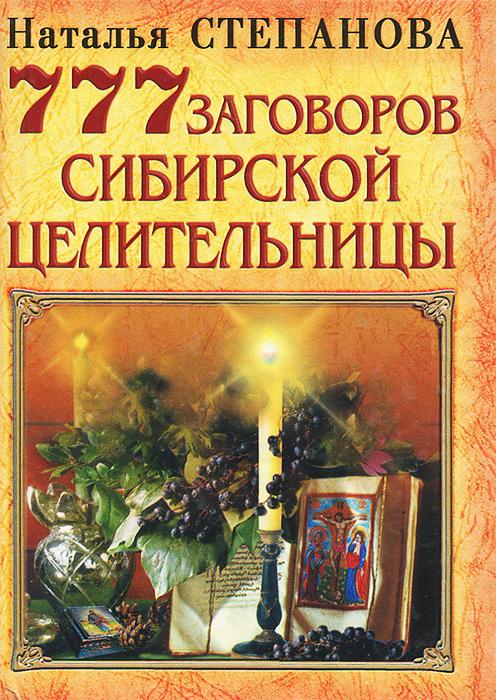 Наталья Степанова 777 заговоров сибирской целительницы
