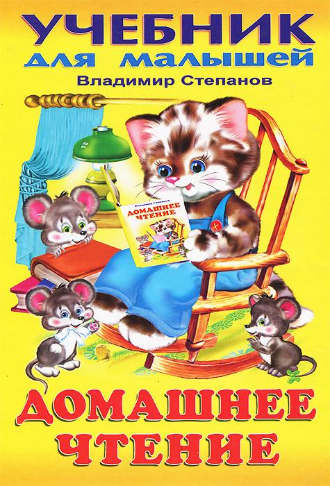 Владимир Степанов Домашнее чтение. Азбука