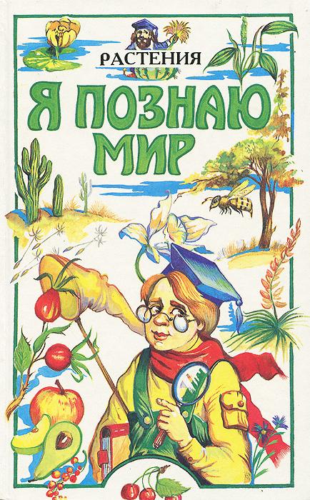 Л. А. Багрова Я познаю мир. Растения