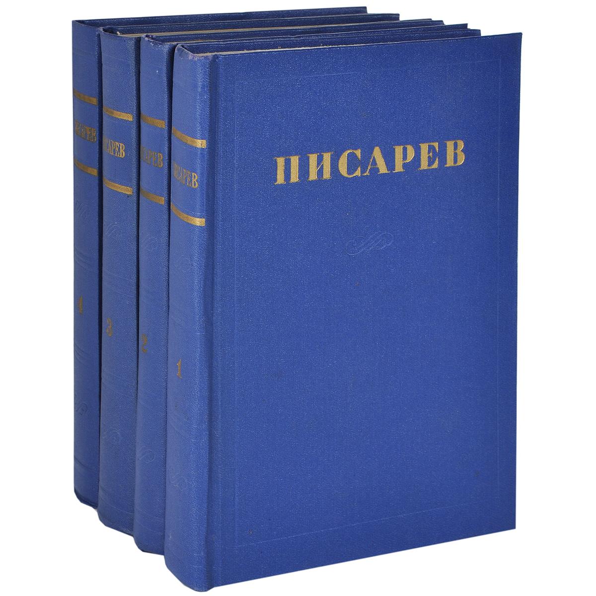Д. И. Писарев Д. И. Писарев. Сочинения в 4 томах (комплект из 4 книг)
