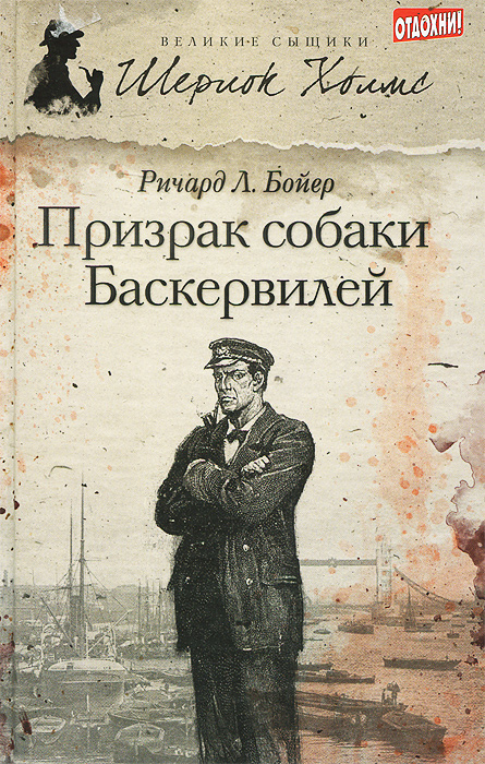 Ричард Л. Бойер Призрак собаки Баскервилей