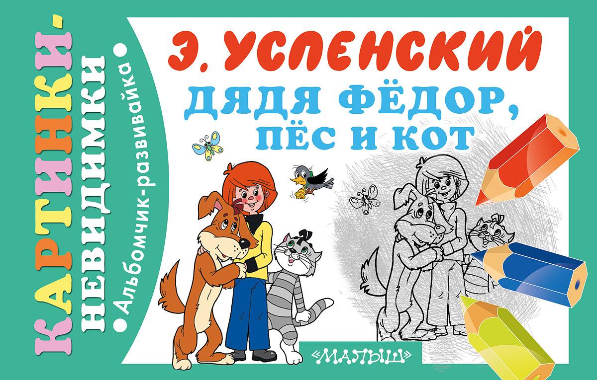 Успенский э дядя федор пес и кот картинки