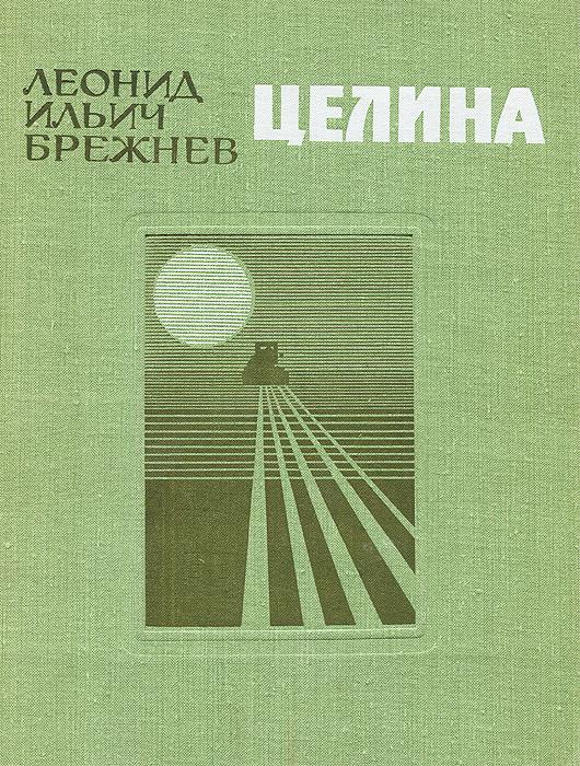 Л. И. Брежнев Целина леонид брежнев малая земля возрождение целина