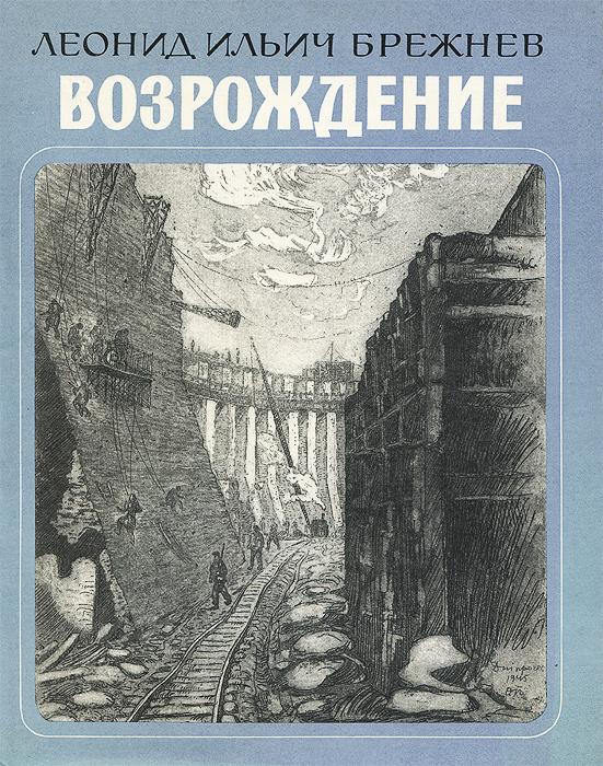 Леонид Ильич Брежнев Возрождение