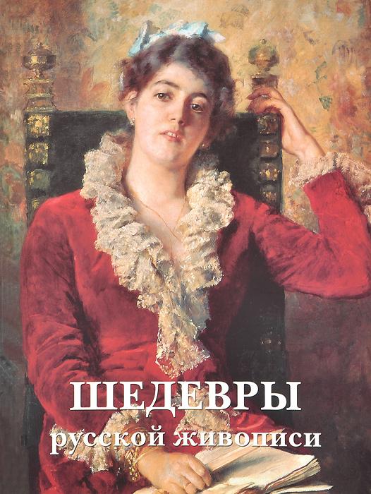Шедевры русской живописи жукова л шедевры русской живописи