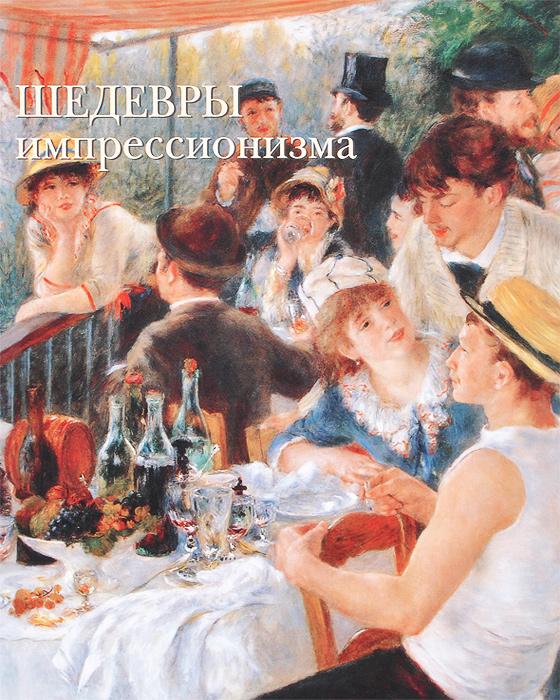 Вера Калмыкова Шедевры импрессионизма