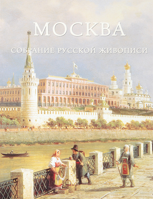 Андрей Романовский Москва. Собрание русской живописи