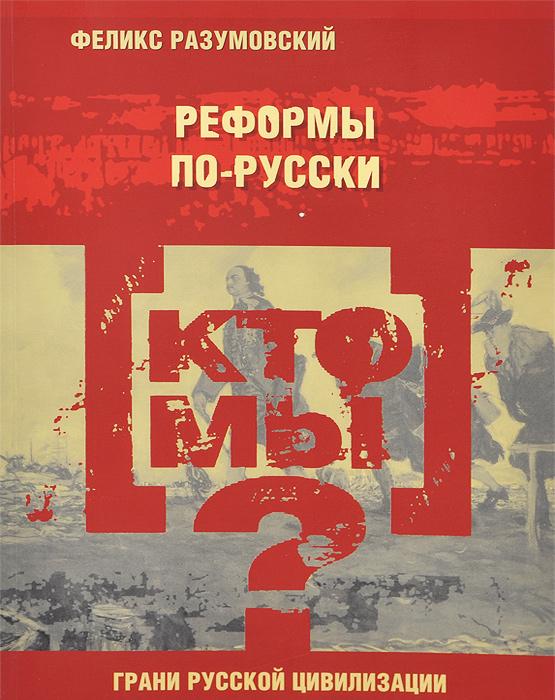 Феликс Разумовский Кто мы? Реформы по-русски феликс разумовский прокаженный