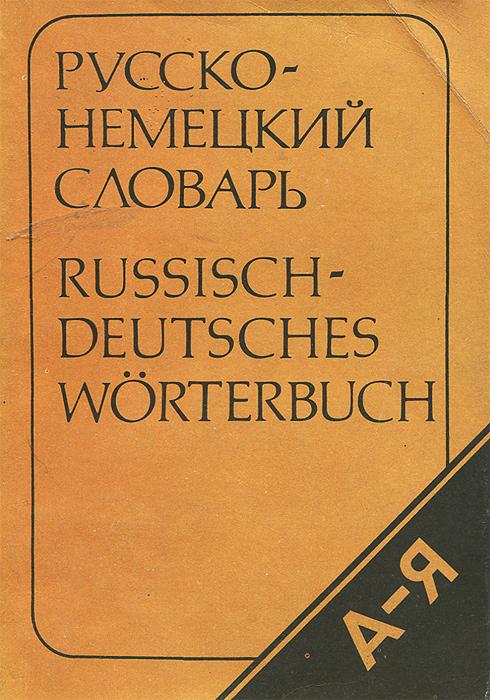 В. Е. Кузавлев Карманный русско-немецкий словарь