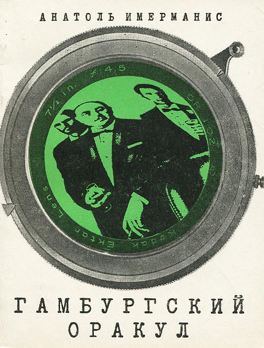 Анатоль Имерманис Гамбургский оракул
