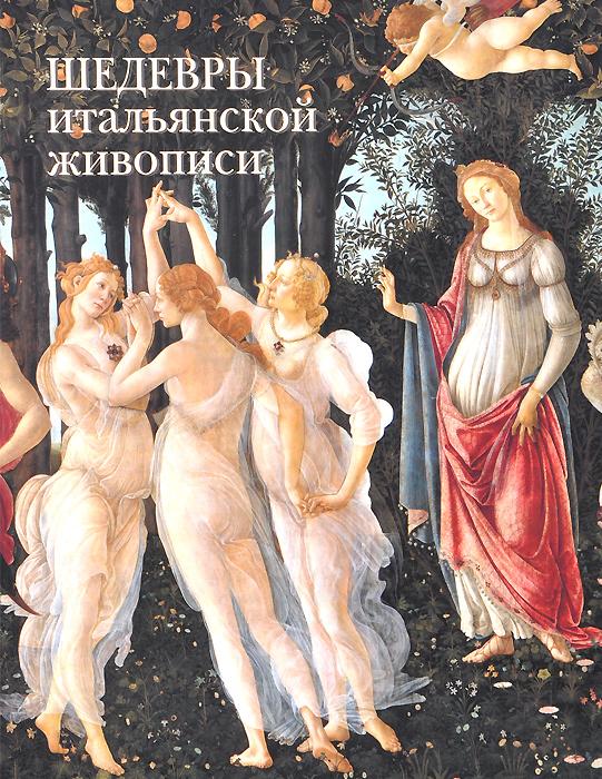 В. В. Калмыкова Шедевры итальянской живописи шварцман н от иконы к картине в начале пути книга первая франко готические мотивы и византийские корни итальянской живописи