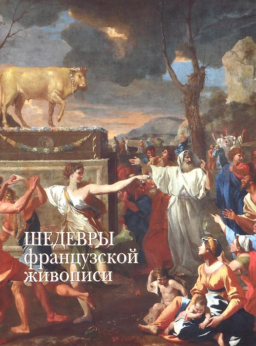 цены на А. Е. Голованова Шедевры французской живописи  в интернет-магазинах