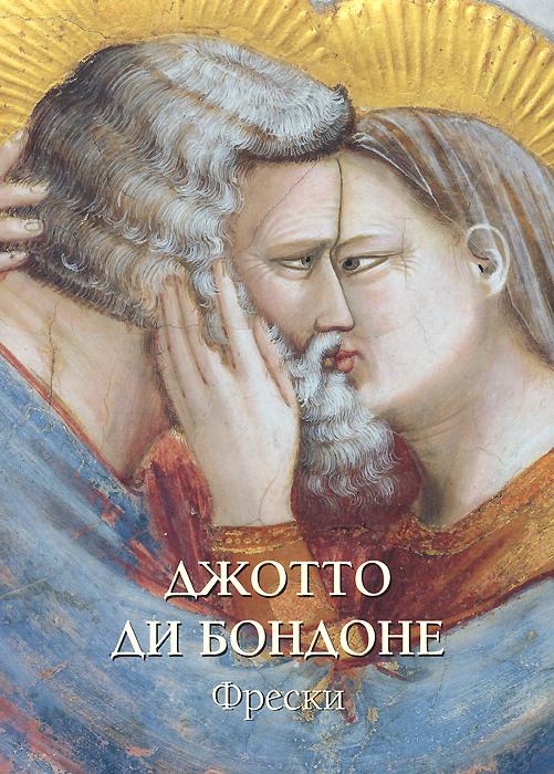 Ю. Астахов Джотто ди Бондоне. Фрески