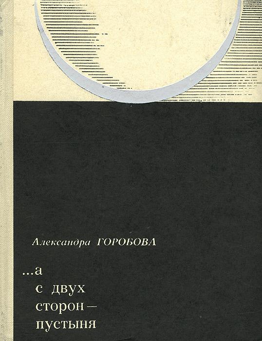 Александра Горобова ...А с двух сторон - пустыня