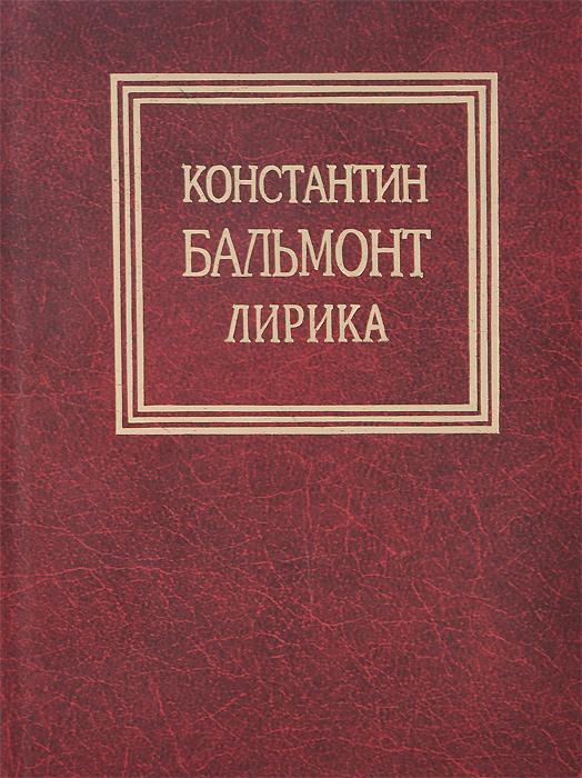 картинки книги бальмонт изделия доступны