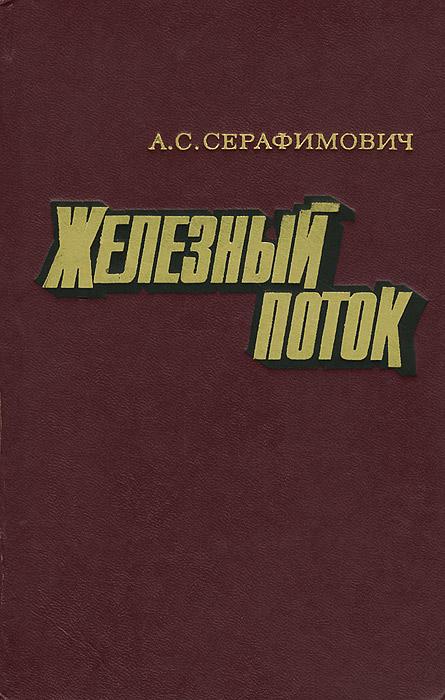 А. С. Серафимович Железный поток судебная система 1918 года – организованный хаос
