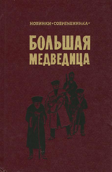 Зейтун Толгуров Большая Медведица. Книга 1