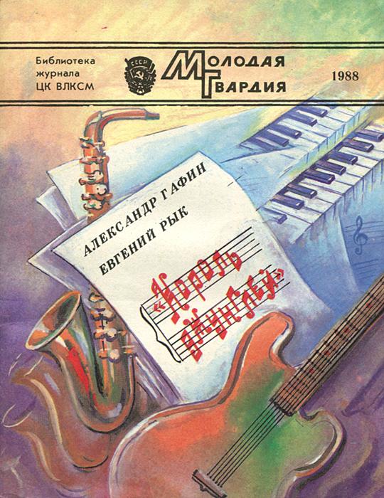 Александр Гафин, Евгений Рык Король джунглей
