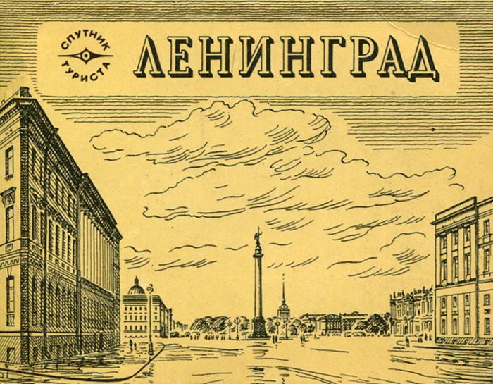 Ленинград. Путеводитель