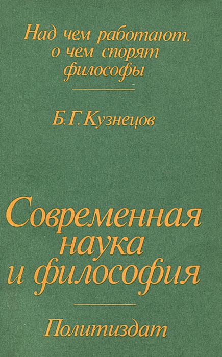 Б. Г. Кузнецов Современная наука и философия