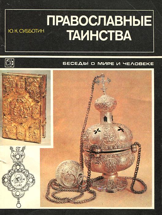 Ю. К. Субботин Православные таинства ю к субботин православные таинства